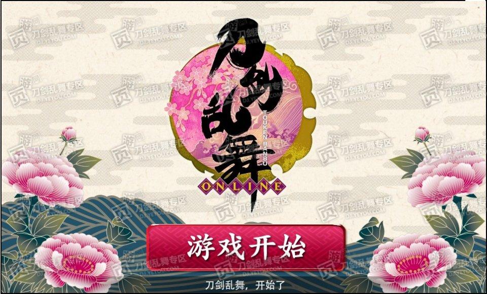 刀剑乱舞中文版国服试玩
