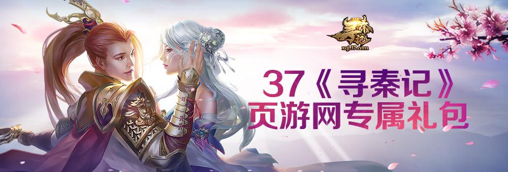 《寻秦记》 37游戏页游网独家礼包