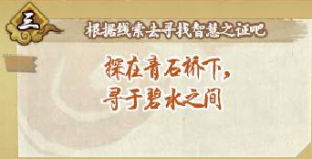 火影忍者ol11月24日第三波忍界探险题目和答案
