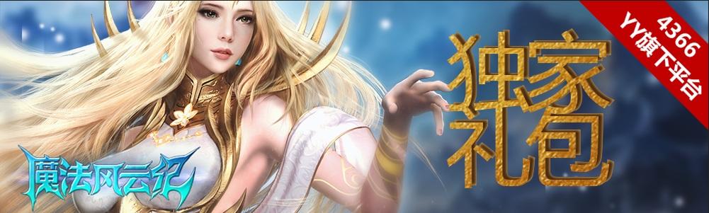 《魔法风云纪》 4366网页游戏独家丰收礼包